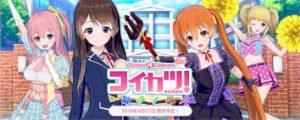 Koikatsu Party Full Pc Game Crack
